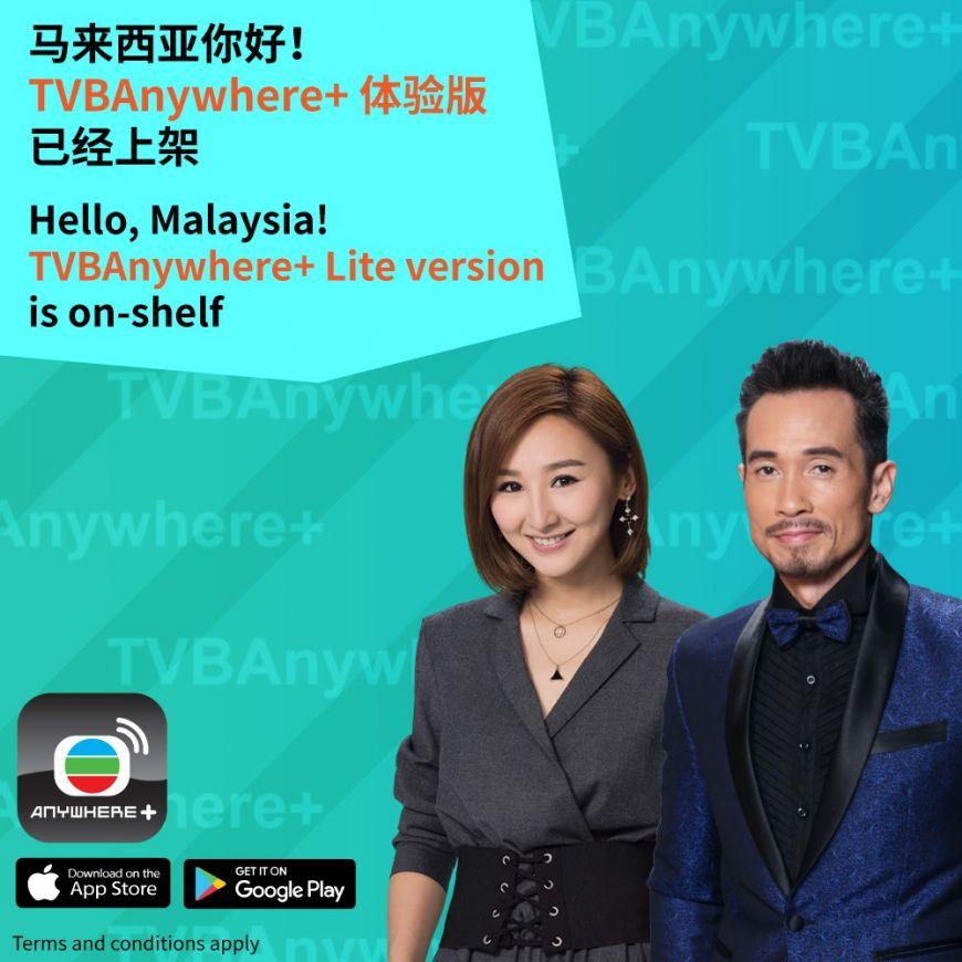 tvb电视剧电话铃声_【免费煲港剧!】TVB推出手机App『TVB Anywhere+』!可随时随地观看 ...
